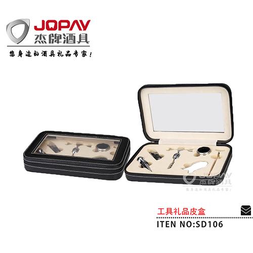 皮盒类商务礼品-SD106