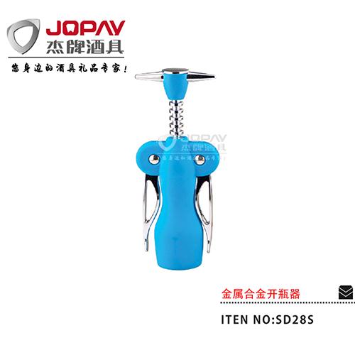 金属合金开瓶器-SD28S