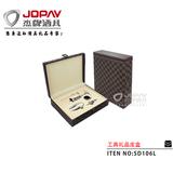 皮盒类商务礼品 -SD106L