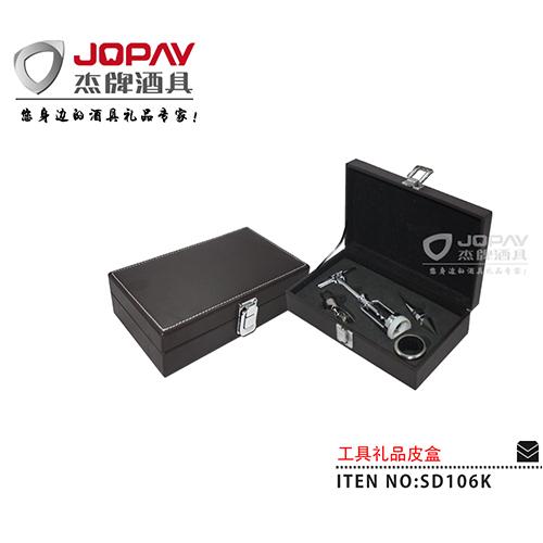 皮盒类商务礼品-SD106K