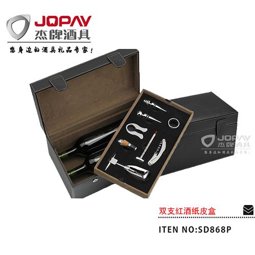 双支红酒皮盒-SD868P