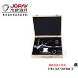 酒具类商务礼品 -SD1002-1