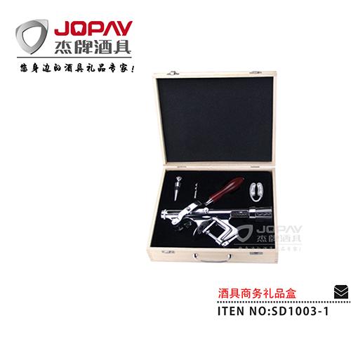 酒具类商务礼品-SD1003-1