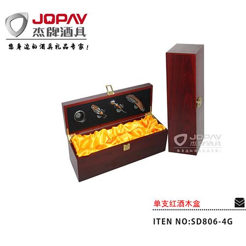 单支红酒木盒-SD806-4G