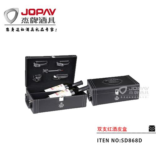 双支红酒皮盒-SD868D
