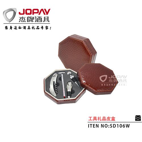 皮盒类商务礼品-SD106W