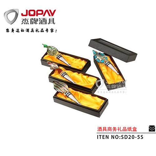 纸盒类商务礼品-SD20-5S