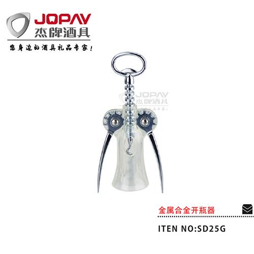 金属合金开瓶器-SD25G