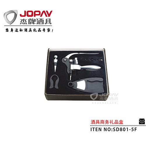 酒具类商务礼品-SD801-5F