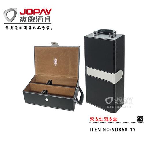 双支红酒皮盒-SD868-1Y