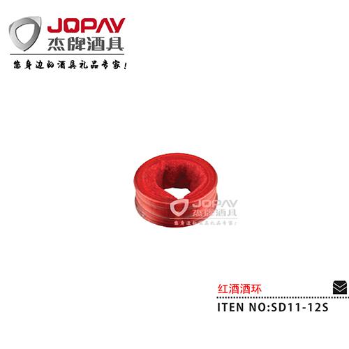 红酒酒环-SD11-12S