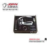 酒具类商务礼品 -SD804-7A