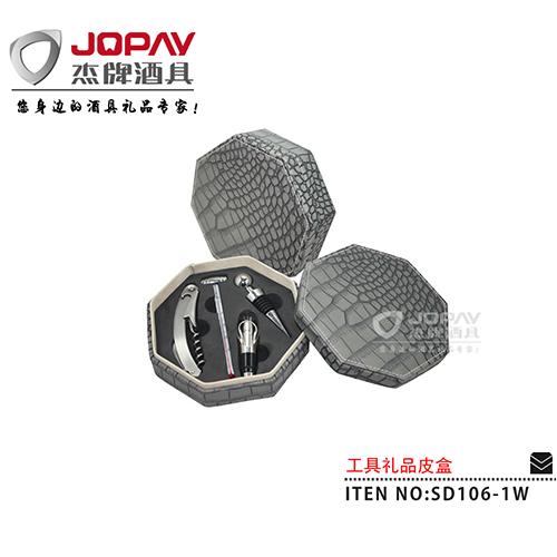 皮盒类商务礼品-SD106-1W