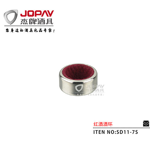 红酒酒环-SD11-7S