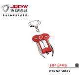 金属合金开瓶器 -SD09S