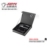 纸盒类商务礼品 -SD804-3D