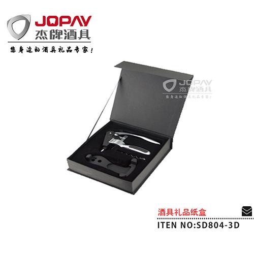 纸盒类商务礼品-SD804-3D
