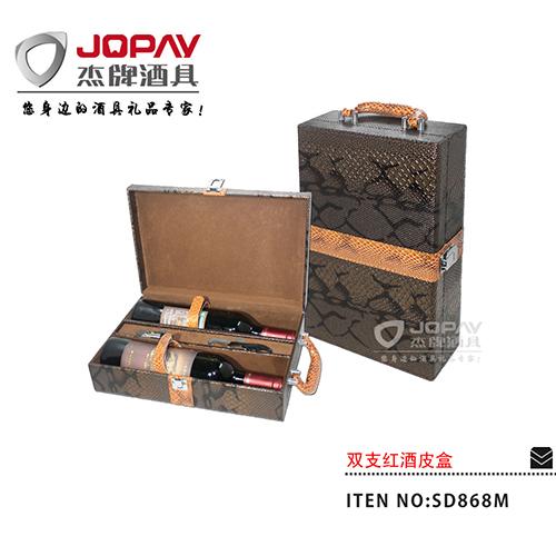 双支红酒皮盒-SD868M-1