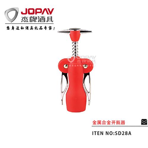 金属合金开瓶器-SD28A