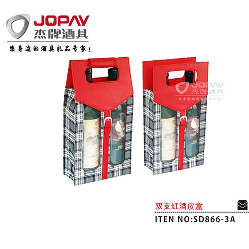 双支红酒皮盒-SD866-3A