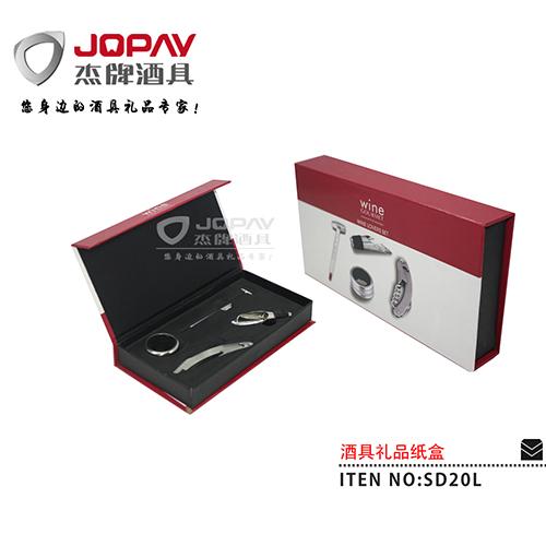 纸盒类商务礼品-SD20L