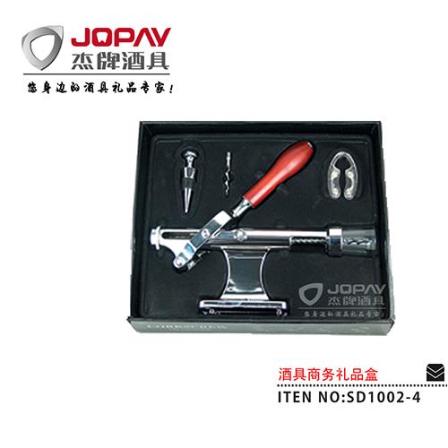 酒具类商务礼品-SD1002-4