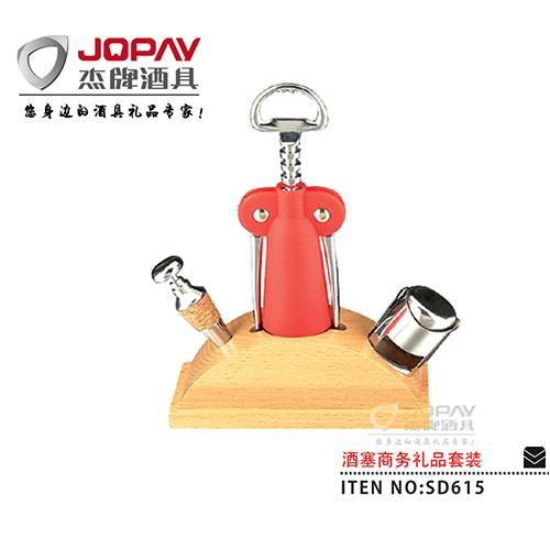 酒塞类商务礼品-SD615