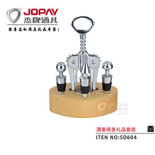 酒塞类商务礼品-SD604