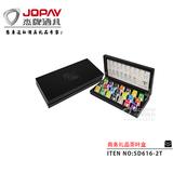 茶盒类商务礼品 -SD616-2T
