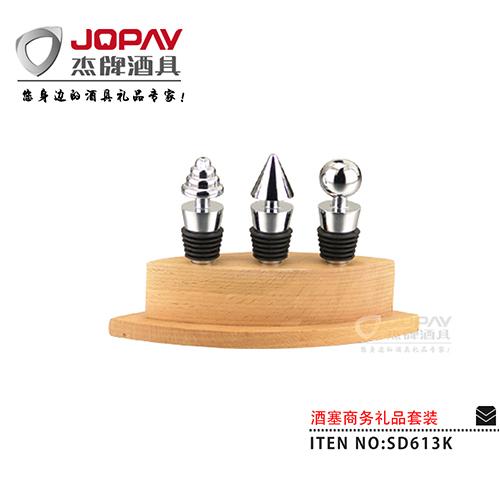 酒塞类商务礼品-SD613K
