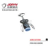 金属合金开瓶器 -SD09K