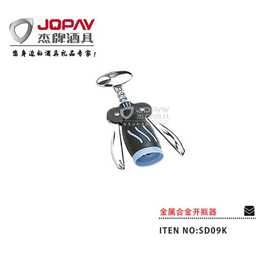 金属合金开瓶器-SD09K