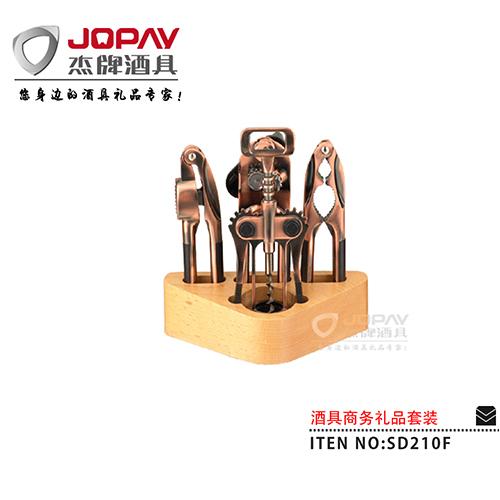 酒具类商务礼品-SD210F