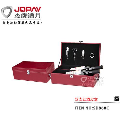 双支红酒皮盒-SD868C