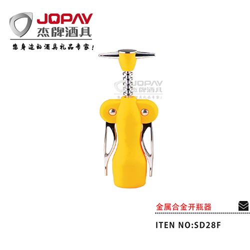 金属合金开瓶器-SD28F-1