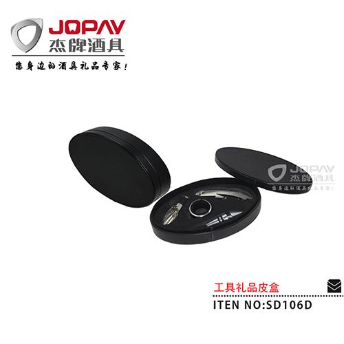 皮盒类商务礼品-SD106D