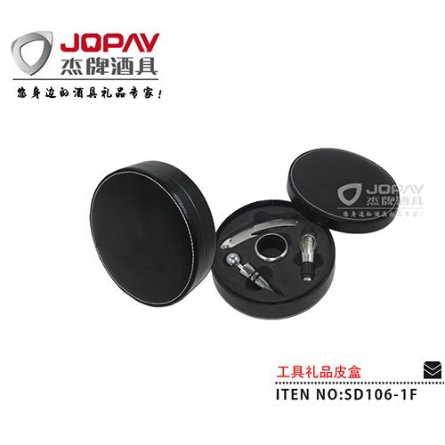 皮盒类商务礼品-SD106-1F