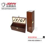 单支红酒木盒 -SD806-5
