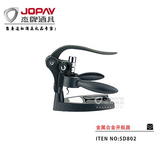 金属合金开瓶器-SD802