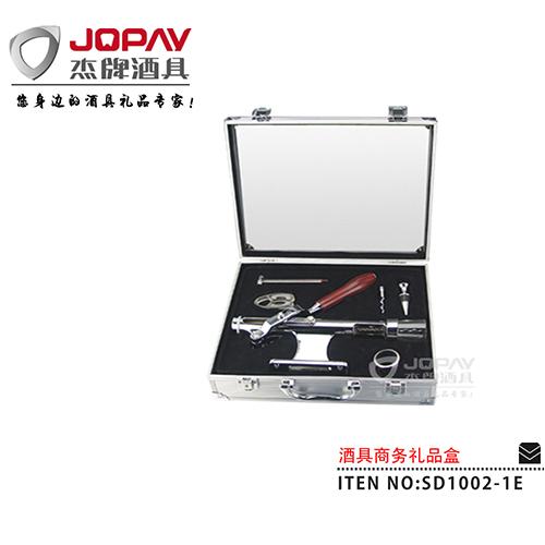 酒具类商务礼品-SD1002-1E
