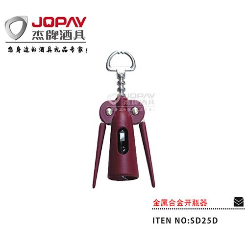 金属合金开瓶器-SD25D