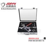 酒具类商务礼品 -SD1003-1E