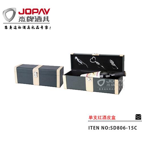 单支红酒皮盒-SD806-15C-1