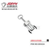 金属合金开瓶器 -SD422A