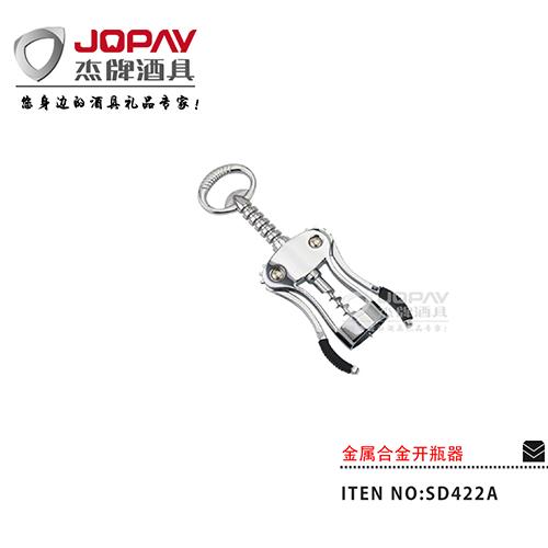 金属合金开瓶器-SD422A