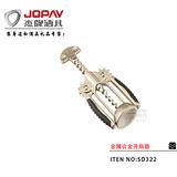 金属合金开瓶器 -SD322