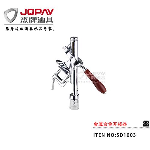 金属合金开瓶器-SD1003