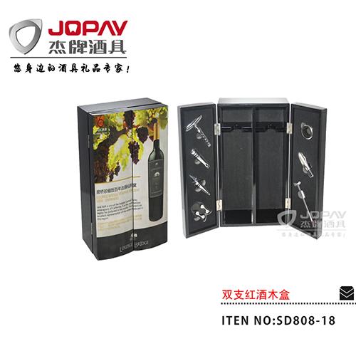 双支红酒木盒-SD808-18