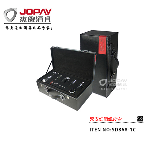 双支红酒皮盒-SD868-1C