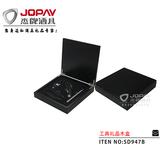 木盒类商务礼品 -SD947B-1
